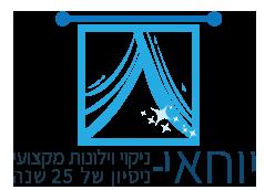 ניקוי וילונות יוחאי רמת השרון Logo